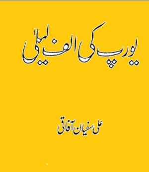 Europe Ki Alif Laila By Ali Sufyan Afaqi