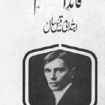 Quaid e Azam Ke Ibtidai 30 Saal By Rizwan Ahmad