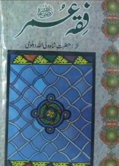 Fiqh e Umar By Hazrat Shah Waliullah Dehlvi