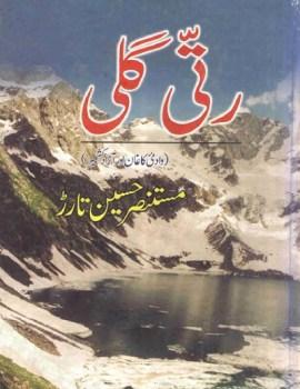 Ratti Gali By Mustansar Hussain Tarar