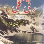 Ratti Gali Safarnama By Mustansar Hussain Tarar Pdf