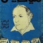 Kuliyaat e Faiz Ahmed Faiz By Faiz Ahmed Faiz Pdf