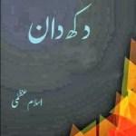 Dukh Daan Novel By Islam Uzma Pdf Download