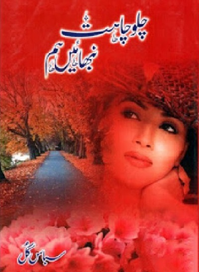 Chalo Chahat Nibhaen Hum Novel By Subas Gul