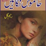 Khamosh Nigahen Afsanay By Raheem Gul Pdf