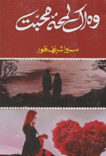 Wo Ik Lamha Mohabbat Novel By Sumaira Sharif Toor