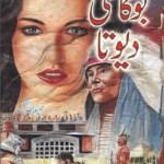 Bokashi Devta Novel By Hameed Ullah Mughal Pdf