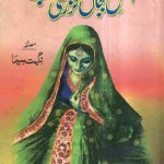 Aatish Bajan Guzar Gai Shab By Nighat Seema Pdf