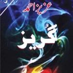 Gurez Novel Urdu By Aziz Ahmad Pdf Download