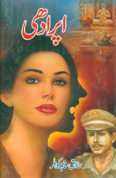 Apradhi Novel By Razzaq Shahid Kohler