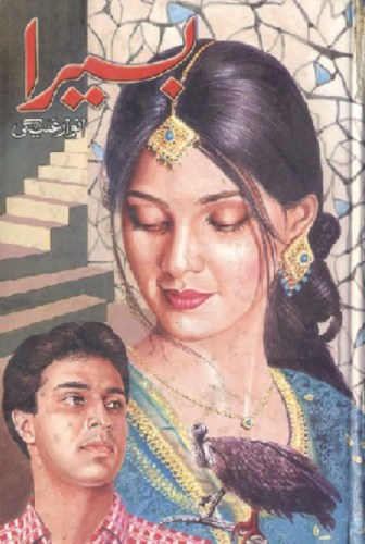 Basaira Novel By Anwar Aligi Pdf Free