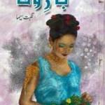 Bar e Wafa Novel By Nighat Seema Pdf Download