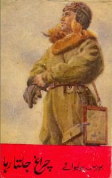 Charagh Jalta Raha Novel By Boris Polevoy