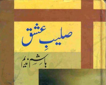 Nadeem saleeb hashim e by pdf ishq