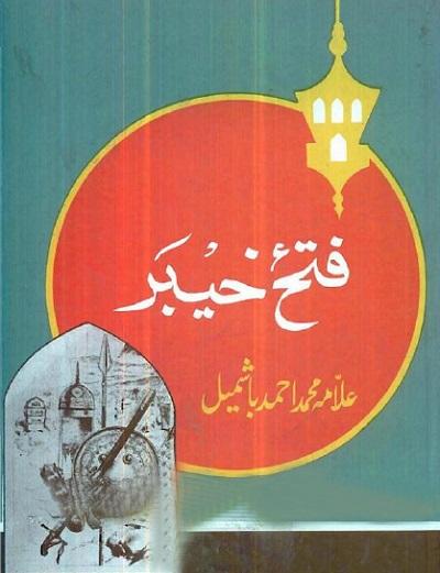 Fatah e Khyber By Allama Muhammad Ahmad Bashmail