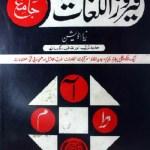 Feroz Ul Lughat Urdu To Urdu By Molvi Feroz Ud Din