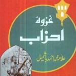 Ghazwa e Ahzab By Muhammad Ahmad Bashmail Pdf