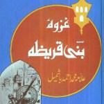 Ghazwa Bani Quraiza By Allama M Ahmad Bashmail Pdf