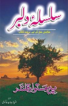 Silsila e Dilbar By Syed Mehmood Ul Hassan Shah Khaki