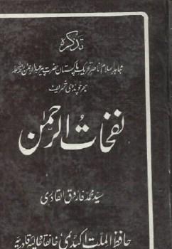 Nafhat Ur Rehman By Syed Muhammad Farooqul Qadri