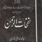 Nafhat Ur Rehman By Syed Farooqul Qadri Pdf