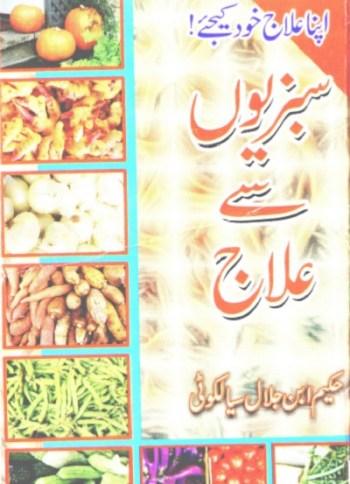 Sabziyon Se Ilaj By Hakeem Ibne Jalal Sialkoti Pdf