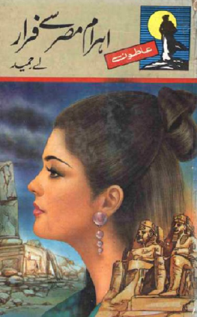 Ahram e Misr Se Farar By A Hameed Pdf Download