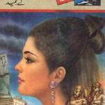 Ahram e Misr Se Farar By A Hameed Pdf Download