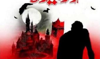 Dracula Urdu Novel By Bram Stoker