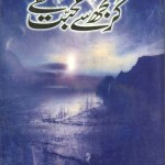 Gar Mujhse Mohabbat Hai By Rukhsana Nigar Adnan Pdf