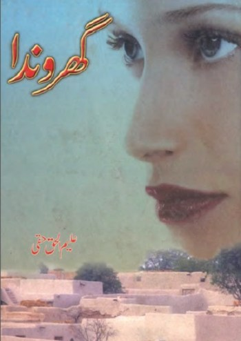 Gharonda Novel By Aleem Ul Haq Haqi