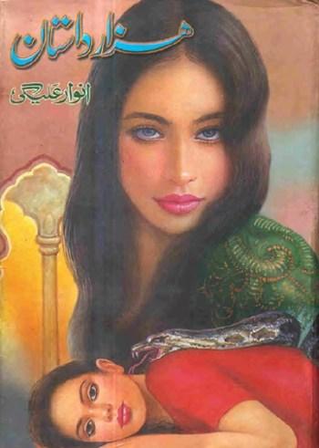 Hazar Dastan Novel By Anwar Aligi Pdf