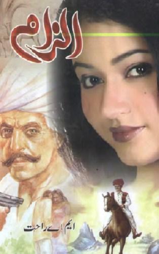 Ilzam Novel By MA Rahat Urdu Pdf Book
