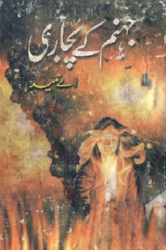 Jahannum Ke Pujari By A Hameed Pdf