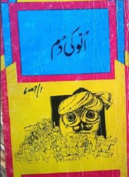 Ullu Ki Dum Novel By Asar Nomani Pdf