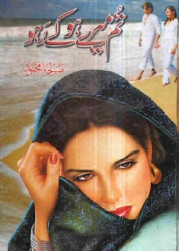 Tum Mere Hoke Raho Novel By Saleha Mehmood