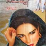 Tum Mere Hoke Raho Novel By Saleha Mehmood Pdf
