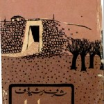 Jiyalay Urdu Novel By Sharof Rashidov Pdf Download