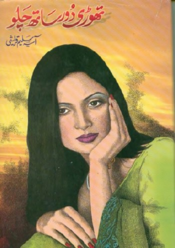 Thori Door Sath Chalo Novel By Asia Saleem Qureshi