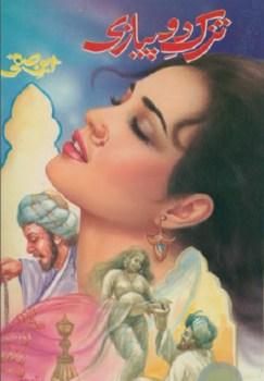 Tuzk e Dao Piyazi By Ibne Safi Pdf