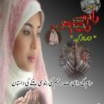 Ram Se Raheem Tak Novel By Zara Zakia Pdf