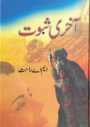Akhri Saboot Novel By MA Rahat Pdf