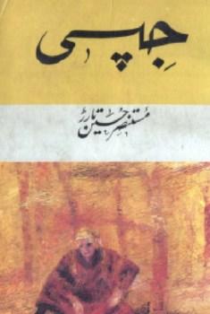 Gypsy Novel By Mustansar Hussain Tarar Pdf