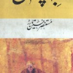 Gypsy Novel Urdu By Mustansar Hussain Tarar Pdf