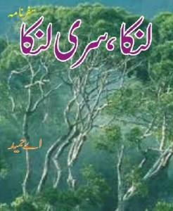 Lanka Sri Lanka Travelogue By A Hameed