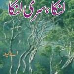 Lanka Sri Lanka Safarnama By A Hameed Pdf Free
