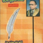 Mazameen e Barq By Dr Ghulam Jilani Barq Pdf