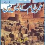 Omer Khayyam Ke Des Mein By Balqees Riaz Pdf