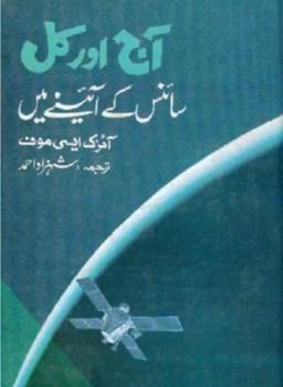 Aaj Aur Kal Science Ke Aine Mein By Isaac Asimov