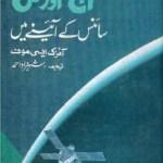 Aaj Aur Kal Science Ke Aine Mein By Isaac Asimov Pdf
